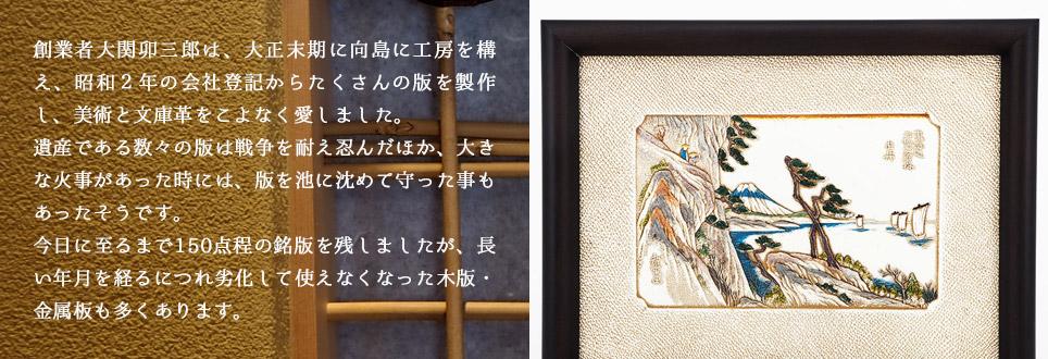 文庫屋「大関」創業90周年記念