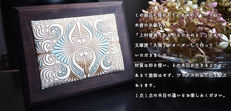 インテリアプレート予約会