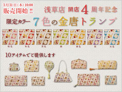 文庫屋「大関」浅草店4周年記念金唐トランプ7色10アイテム