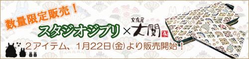 【数量限定!】スタジオジブリ×文庫屋「大関」コラボ!トトロ柄の2アイテム販売中!