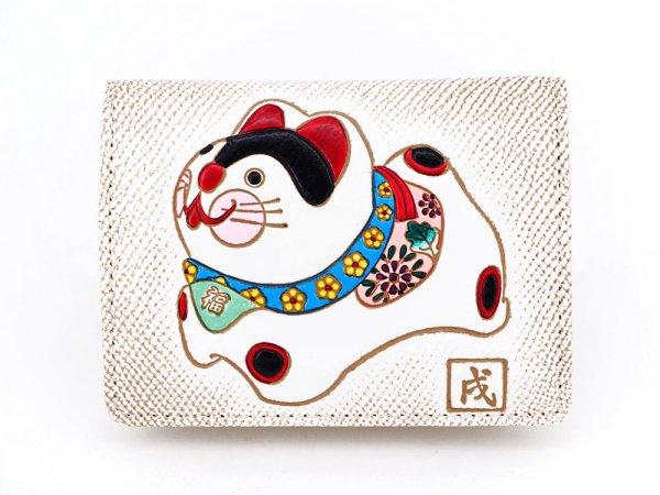 画像1: 【2006年度干支財布】張子戌 箱まち小銭入れ