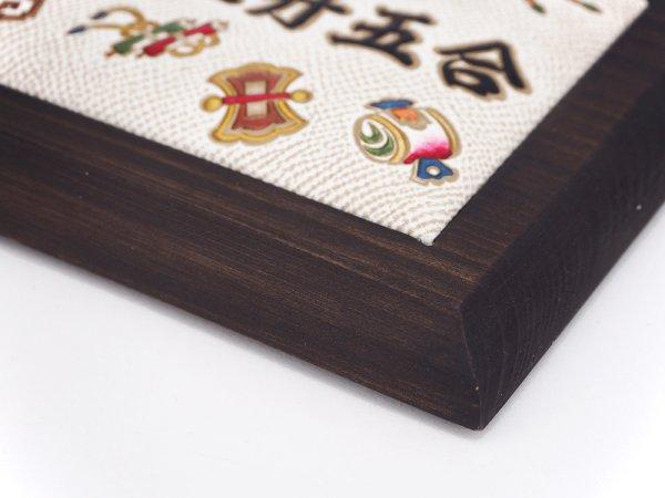画像2: 一斗二升五合 (大) インテリアプレート[n]