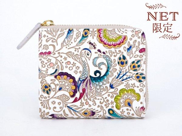 画像1: 【ネット限定】孔雀  L字ファスナーの小さなお財布
