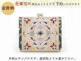【商品予約】金唐柄 三つ折りミニ財布[n][t]