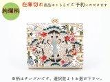 【商品予約】絢爛柄 三つ折りミニ財布[n][t]