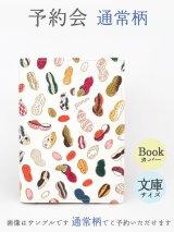 【11月下旬頃お届け予定】通常柄 文庫サイズのブックカバー【予約会】[n][t]
