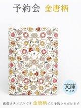 【11月下旬頃お届け予定】金唐柄 文庫サイズの手帳カバー【予約会】[n][t]