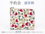 【1月下旬頃お届け予定】通常柄  L字ファスナーの小さなお財布 【予約会】[n][t]