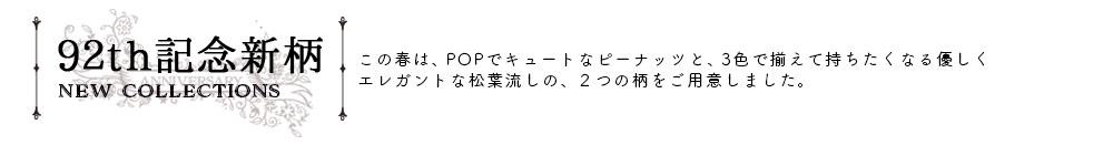 工房創業92周年 文庫屋大関