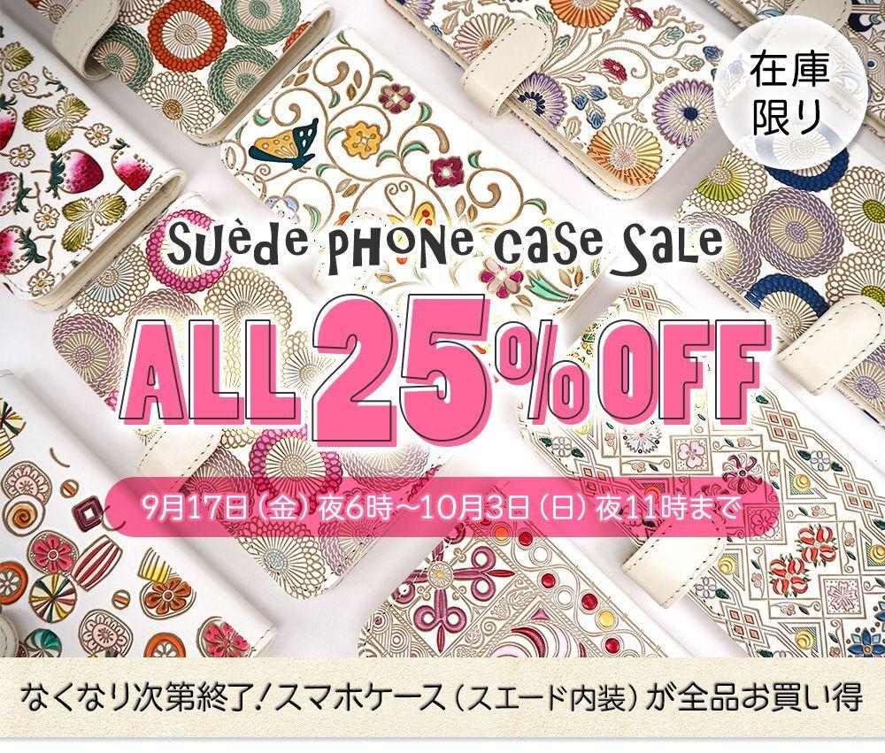 【SALE】スマホケース(スエード内装)