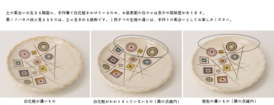銀座店OPEN記念豆皿