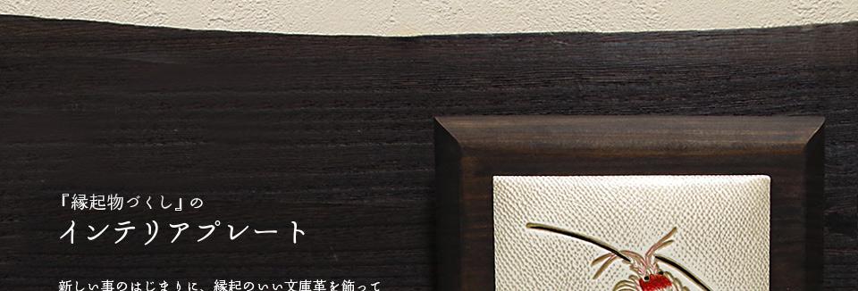 工房創業91周年&銀座店OPEN記念【数量限定販売】インテリアプレート