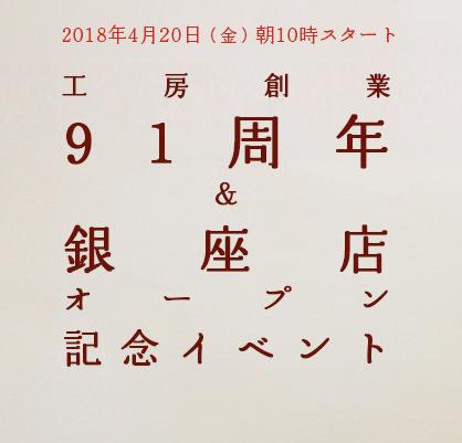 工房創業91周年&銀座店OPEN記念