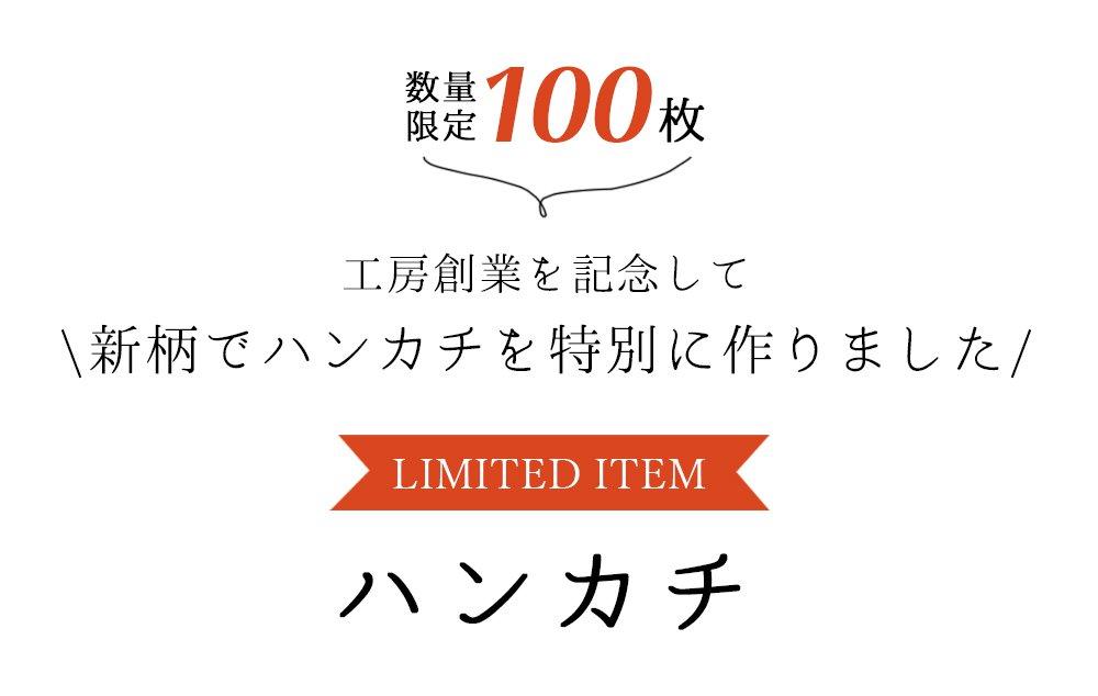 文庫屋「大関」ハンカチ
