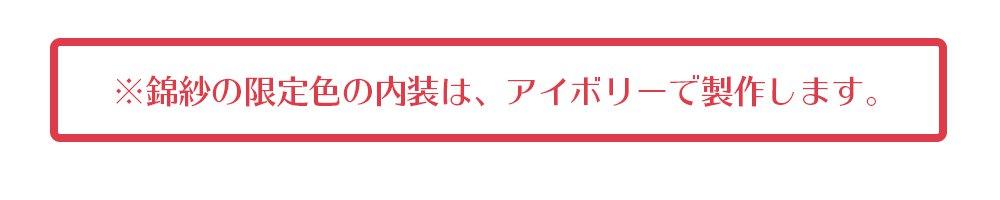 錦紗-きんしゃ-