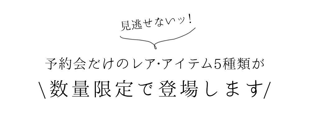 文庫屋「大関」予約会限定アイテム