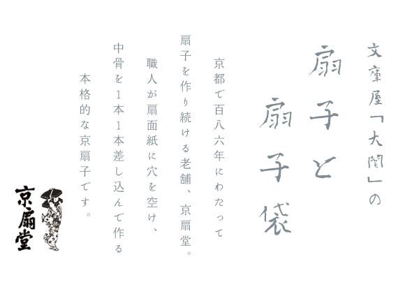 文庫屋「大関」の扇子・扇子袋