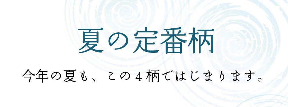 文庫屋「大関」 夏柄2020