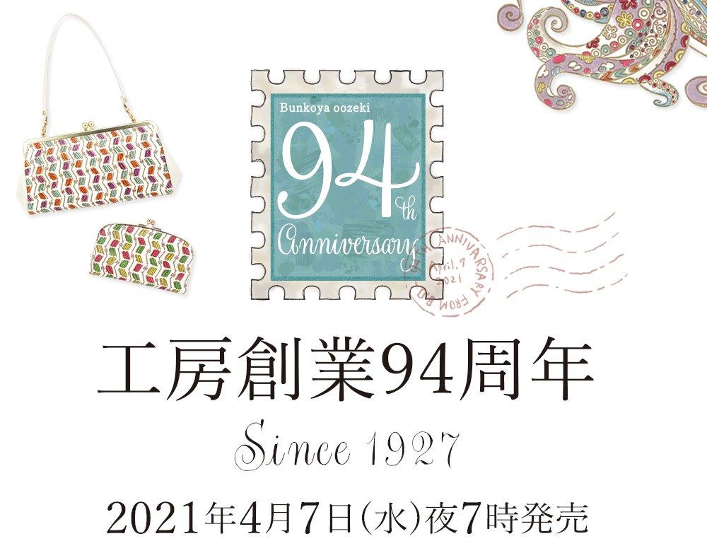 文庫屋「大関」工房創業94周年