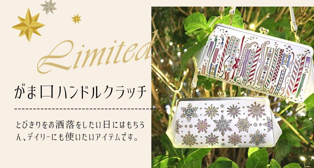 文庫屋「大関」クリスマスコレクション2020