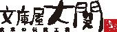 文庫屋「大関」ロゴ