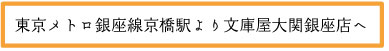 京橋駅より