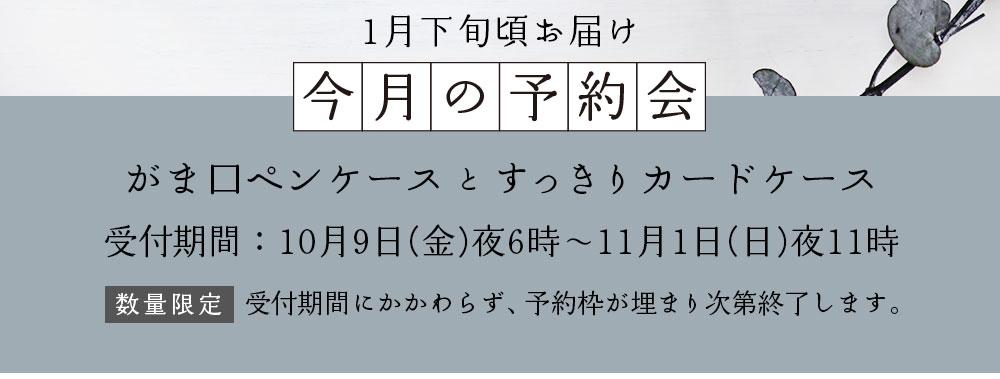 文庫屋大関 今月の予約会