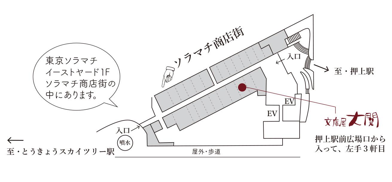 ソラマチ店地図