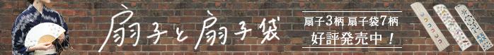 文庫屋「大関」扇子
